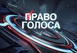 Право голоса: НАТО продолжает расширяться (13.10.2015)