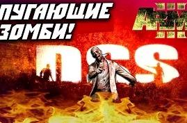 Rimas: Arma 3 Моды — DSS The Mod (Пугающие зомби!)