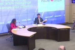 Пресс-конференция Росавиации по итогам расследования MH17