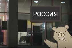 Где-то на белом свете: приключения косолапых в России