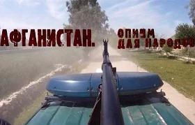 Фильм: Афганистан - опиум для народов