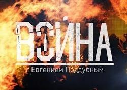 Война с Евгением Поддубным от 18.10.15