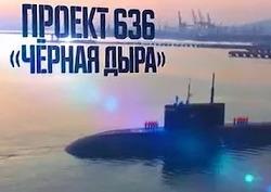 Военная приемка: Проект 636. (Чёрная дыра)