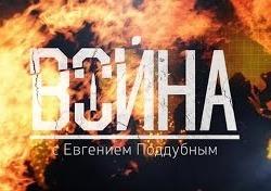 Война с Евгением Поддубным от 25.10.15