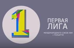 КВН 2015: Первая лига Вторая 1/2 (25.10.2015)