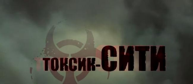 Фильм: Токсик-сити