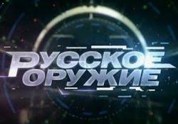 Русское оружие эфир от 01.11.2015