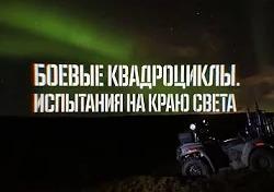 Боевые квадроциклы