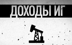 ИГИЛ имеет сотни миллионов в год на продаже нефти