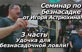 Павел Балушкин: Семинар по безнасадке. Мормышки и удочки для ловли (3 часть)