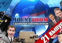 Mount Show с Даниелем Кайгермазовым (21 выпуск)