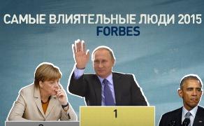 Путин третий раз подряд возглавил список самых влиятельных людей