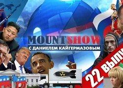 Mount Show с Даниелем Кайгермазовым (22 выпуск)