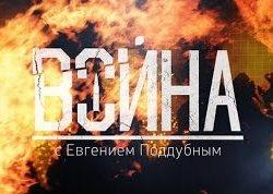 Война с Евгением Поддубным эфир от 14.11.2015