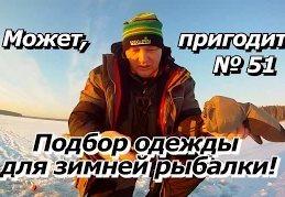 Павел Балушкин: Может пригодится №51 - Подбор одежды для зимней рыбалки!