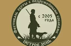 Охота на Охоту: Петров день 2015. Фестиваль охоты с подружейными собаками