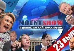 Даниель Кайгермазов: MOUNT SHOW (выпуск 23)