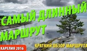 Виктор Рогов: Самый длинный маршрут водного похода по Кольскому и Карелии