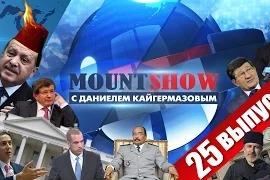 Mount Show с Даниелем Кайгермазовым выпуск №25 от (08.12.2015)
