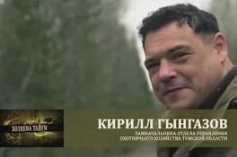 Хозяева тайги: Кирилл Гынгазов (14 серия)