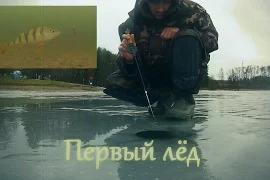 Сергей Сорокин: Первый лёд. Подводная камера на зимней рыбалке. Ловля на мормышку