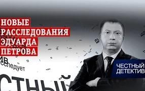 Честный детектив: С Эдуардом Петровым эфир от (14.12.2015)
