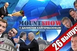 Mount Show с Даниелем Кайгермазовым выпуск №26