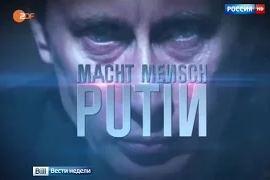 ZDF снял кино про Путина