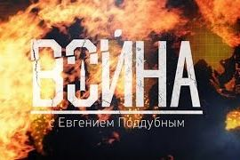 Война с Евгением Поддубным от (27.12.2015)