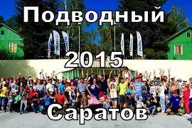 Александр Бухонин: Подводная охота. Фестиваль Подводный Саратов 2015