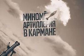 Военная приемка: Миномёты - Артиллерия в кармане.