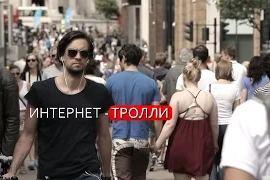 Фильм: Интернет-тролли