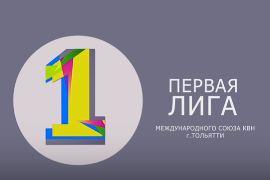 КВН 2015 Первая лига Финал (ИГРА ЦЕЛИКОМ)