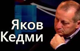 Яков Кедми о Порошенко