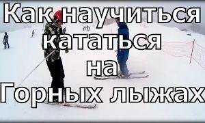 Александр Бухонин: Как научиться кататься на горных лыжах.