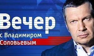 Воскресный вечер с Владимиром Соловьевым (17.01.2016)