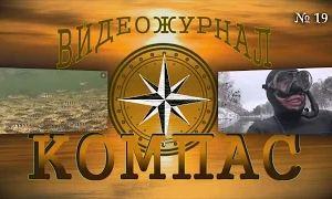 Шкиль Игорь: КОМПАС №19 Зимняя охота на реке 2016 год.