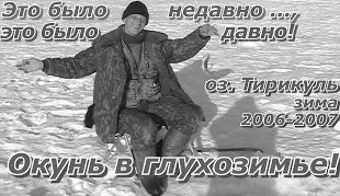 Павел Балушкин: Окунь в глухозимье на оз.Тирикуль (2006-2007)