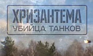 Военная приемка: Хризантема - убийца танков