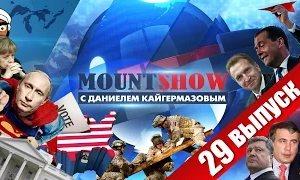 Mount Show с Даниелем Кайгермазовым выпуск (29 выпуск)
