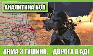 SoLiD: ARMA 3. Аналитика боя. Дорога в АД! 23.01.2016