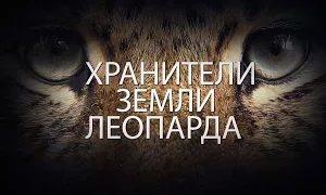 Хранители земли леопарда (1 серия)