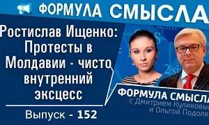 Ростислав Ищенко: Формула смысла (29.01.2016)