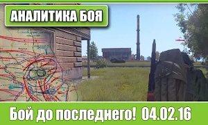 SoLiD: ARMA 3 - Аналитика боя. Бой до последнего! (04.02.2016)