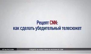 CNN сравнил российскую кампанию в Сирии с войной в Чечн