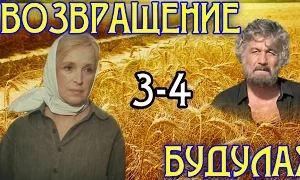 Возвращение Будулая (серии 3-4)