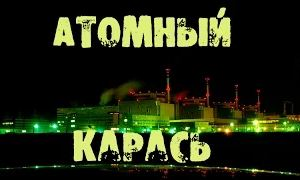 Подвох 64: Подводная охота на Атомного Карася (Балаковская АЭС)