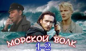 Фильм: Морской волк (серии 1-2)