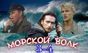 Фильм: Морской волк (3-4 серия)