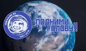 Российские космонавты: Подними голову!